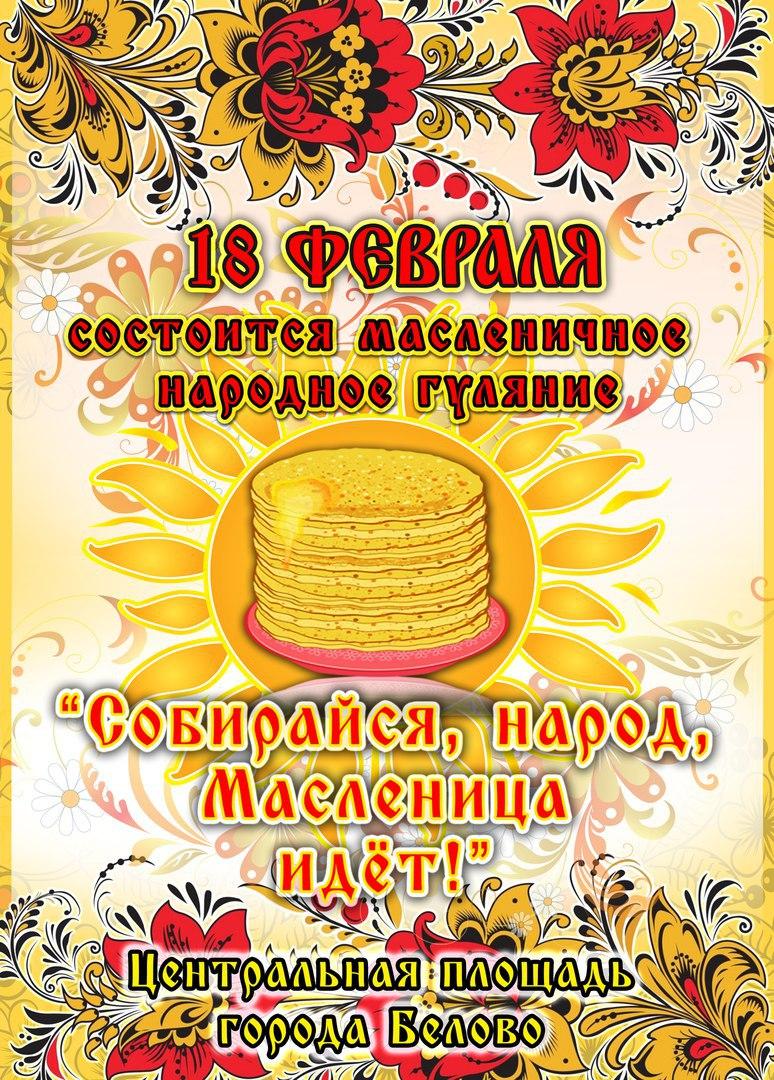 9lTQ Yye0Io - Шахтерская Масленица. Анонс мероприятий Центральная площадь 18 февраля в 12-00