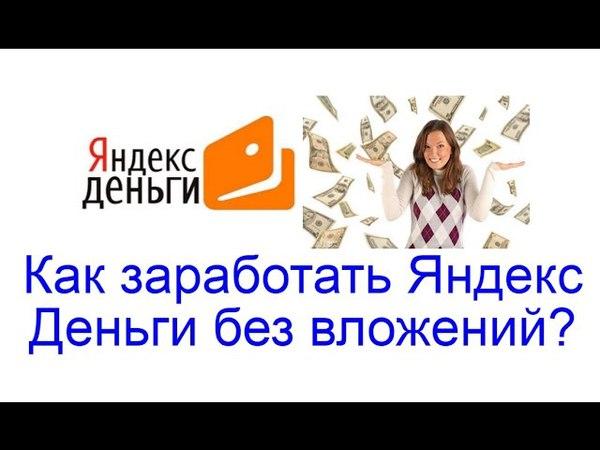 Как заработать Яндекс Деньги без вложений,