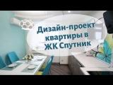 Дизайн интерьера от Елены Глуховой. Ремонт двухкомнатной квартиры по дизайн-проекту. ЖК Спутник