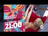 Пацанки 2. Украинский сезон. 1-8 января 21-00