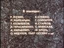 Место встречи изменить нельзя (1979) - начальные титры