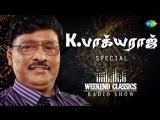 K. BHAGYARAJ  Weekend Classics  Radio Show  K. பாக்கியராஜ்  RJ Mana  Tamil  HD Quality Songs
