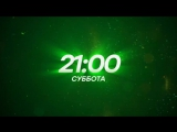 Не пропустите грандиозный финал проекта в эту субботу 23 декабря в 21.00 на НТВ!