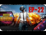 PlayerUnknown's Battlegrounds [EP-22] - Стрим - Отряд самоубийц
