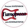 Гитарюга.ru - заявки на ремонт