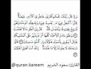 Сура 2 Аль Бакъара Аяты 30 32🌼