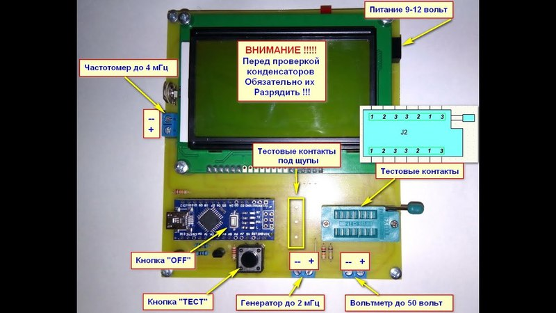 Мой Самодельный МультиТестер на Ардуино Нано ( Транзисторный Тестер )