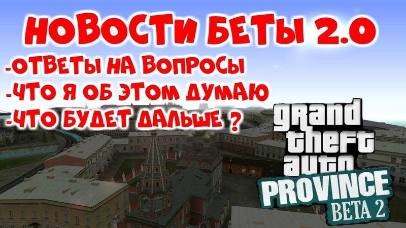 МТА Провинция БЕТА 2.0. Новости Beta 2. Что нас ждет? Что я думаю об этом? MTA Province