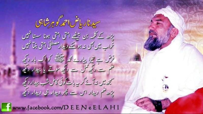 Jashan -e-Shahi Murshad Haq Ka Aa