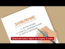 Как принять участие в выборах Президента России находясь в другом городе
