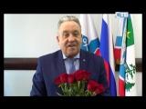 07.03.2018   Поздравление от Садовского В.Б.