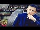 EDIK SALONIKSKI - КРЫЛЬЯ ЛЮБВИ OFFICIAL VIDEO 2018