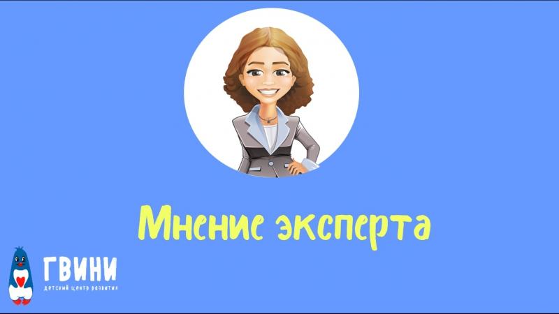 Мнение эксперта - Нина Окнянская - директор сети детских клубов Дом волшебников