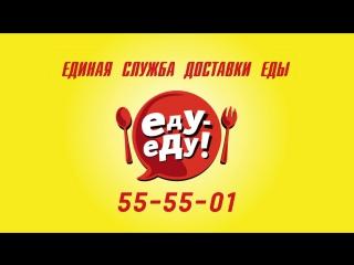 Реклама службы доставки