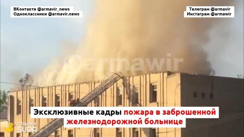 Кадры пожара в заброшенной ЖД-больнице Армавира 25.04.18