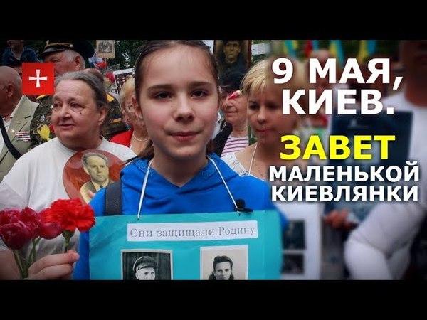 А война и злые люди пусть не будут никогда!. 9 мая, маленькая киевлянка