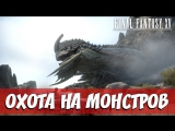 🔴Final Fantasy 15: 🐰 ОХОТА НА МОНСТРОВ 🐰 (Стрим Xbox One)