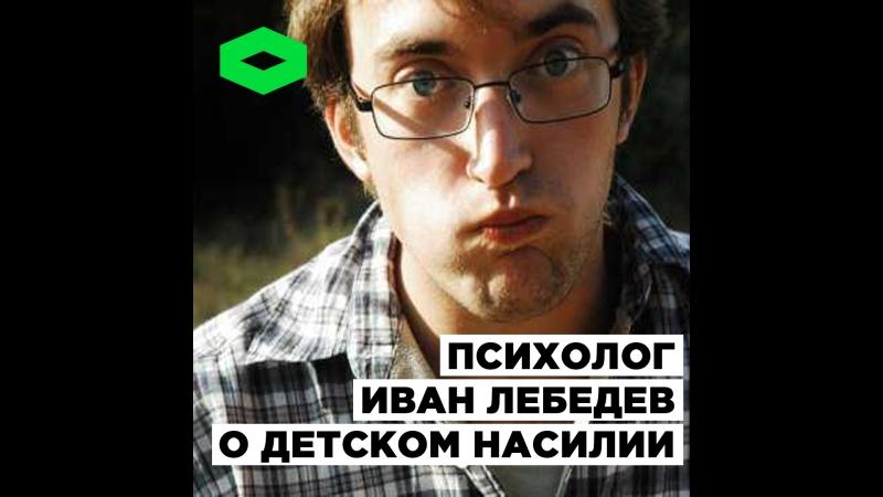 Психолог Иван Лебедев о детском насилии ROMB