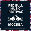 Red Bull Music Festival Moscow