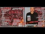 Сборник Группа Беломорканал (Степан Арутюнян) Разведенные мосты 2002