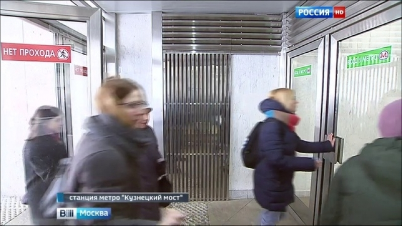 Вести Москва После года реконструкции открылся вестибюль станции Кузнецкий мост смотреть онлайн без регистрации