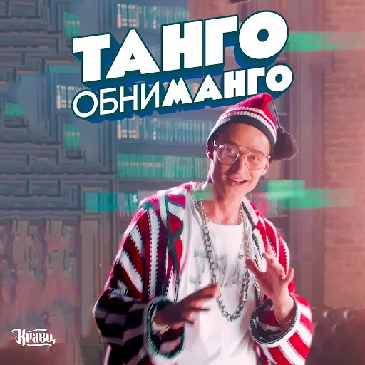 Кравц альбом Танго обниманго