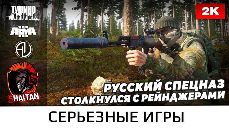 [ImSHAITAN] Русский спецназ столкнулся с рейнджерами • ArmA 3 Серьезные игры • 1440р60fps