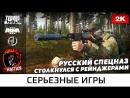 ImSHAITAN Русский спецназ столкнулся с рейнджерами ArmA 3 Серьезные игры 1440р60fps