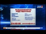 В Новосибирской области ищут родственников погибшего в Карелии красноармейца