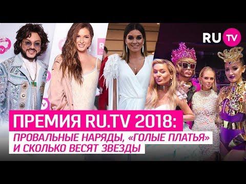 Премия RU.TV 2018: Провальные наряды, «голые платья» и сколько весят звезды