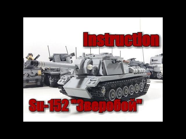 Lego Tank instruction: Su 152 (WWII).Инструкция на лего танк