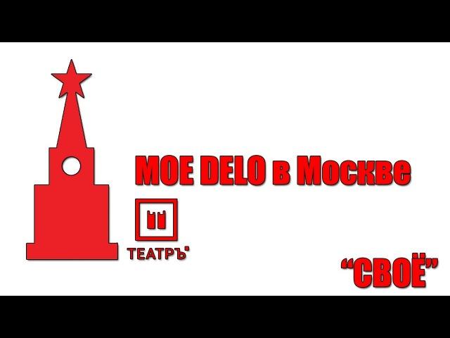 МОЕ DELO - СВОЁ