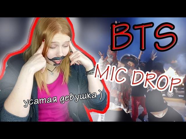 BTS 'MIC Drop (Steve Aoki Remix)' Official MV | РЕАКЦИЯ. ЭТО НОВЫЙ УРОВЕНЬ!