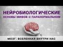 Александр Панчин Нейробиологические основы мифов о паранормальном с картинками