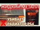 ЖИДКИЙ МЕТАЛЛ Thermal Grizzle развалил радиатор PlayStation 4