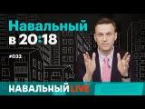 Ответ Путина по темнику Навального, год кампании и «День свободных выборов» 24 де...