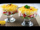 Салат с Крабовыми Палочками Быстро и Вкусно. Красивый салат на Новогодний праздничный стол 2018
