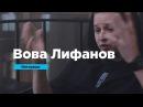 Вова Лифанов Интервью Prosmotr