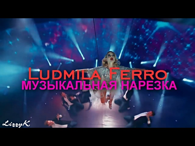 Ludmila Ferro || Violetta || Музыкальная нарезка