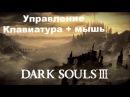 Мини гайд DARK SOULS 3 - Управление клавиатура мышь