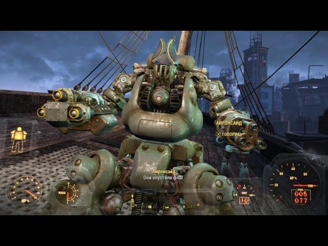 Прохождение Fallout 4 31 Айронсайд