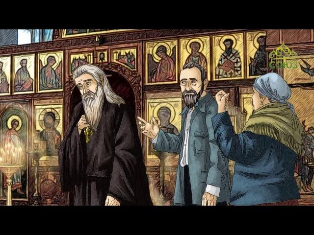 Мульткалендарь. 14 февраля. Священномученик Николай Мезенцев, пресвитер.