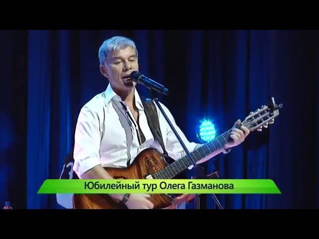 Концерт Олега Газманова 22 11 2015 г 6