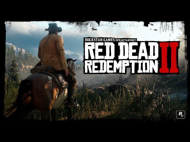 Red Dead Redemption 2 2 й официальный трейлер