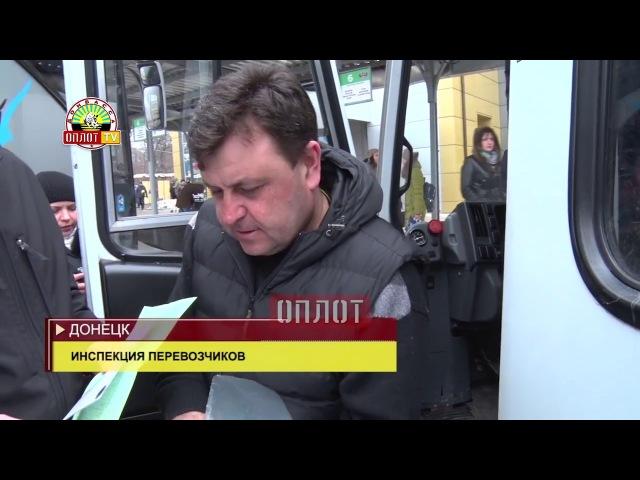 Минтранс призывает перевозчиков уделить особое внимание наличию пакета документов при выезде на маршрут