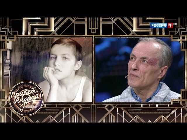 Привет, Андрей! Виталий Николаев. Ток-шоу Андрея Малахова от 17.02.18