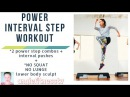 Power Step No LUNGE No SQUAT Lower Body Sculpt Step Interval Strength Weight Loss Workout