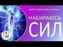 Сеанс Набираюсь сил Марта Николаева Гарина