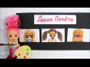 ДОСКА ПОЧЁТА 2 Продолжение Мультик Барби Про школу Ikuklatv Школа Играем в Куклы