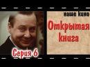 Открытая книга. Серия 6. Наше кино. Cоциальная драма, экранизация. 1977. 1979.